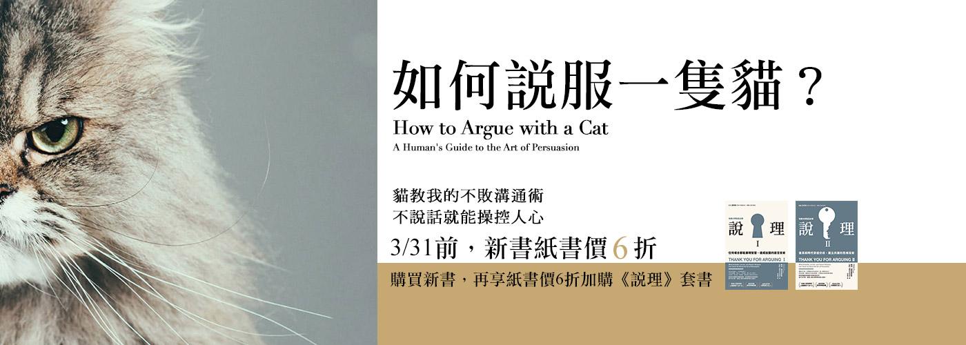 如何說服一隻貓