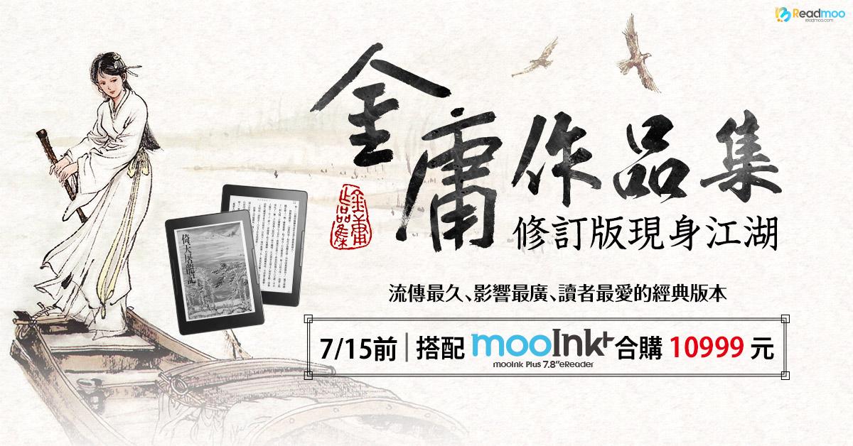 《金庸作品集》修訂版現身江湖