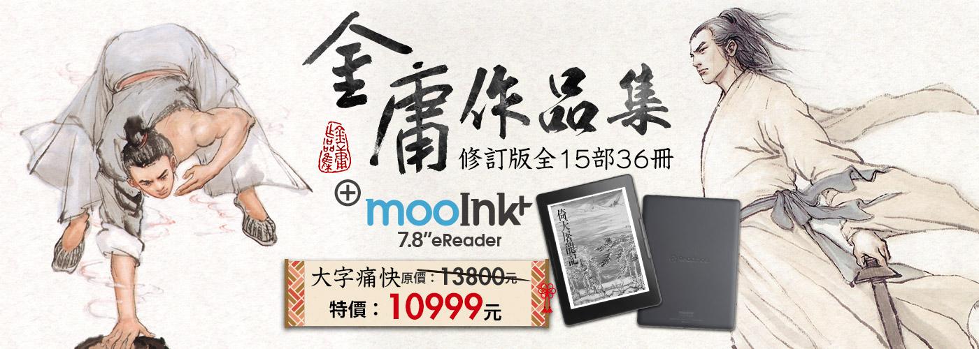 mooInk Plus + 《金庸作品集》修訂版(二版)【全套】套組