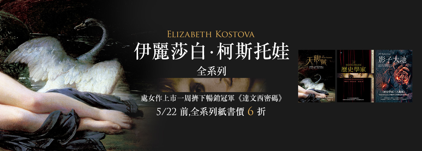伊麗莎白.柯斯托娃 全系列