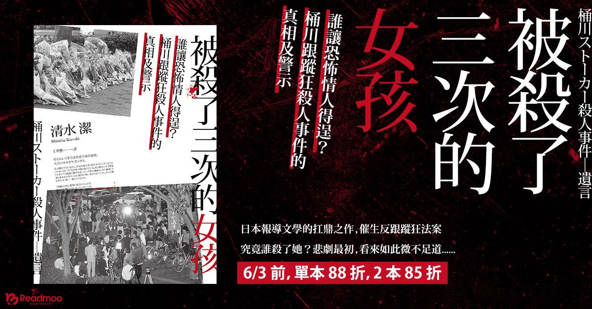 日本真實跟蹤狂殺人事件,調查記者第一手真相資料