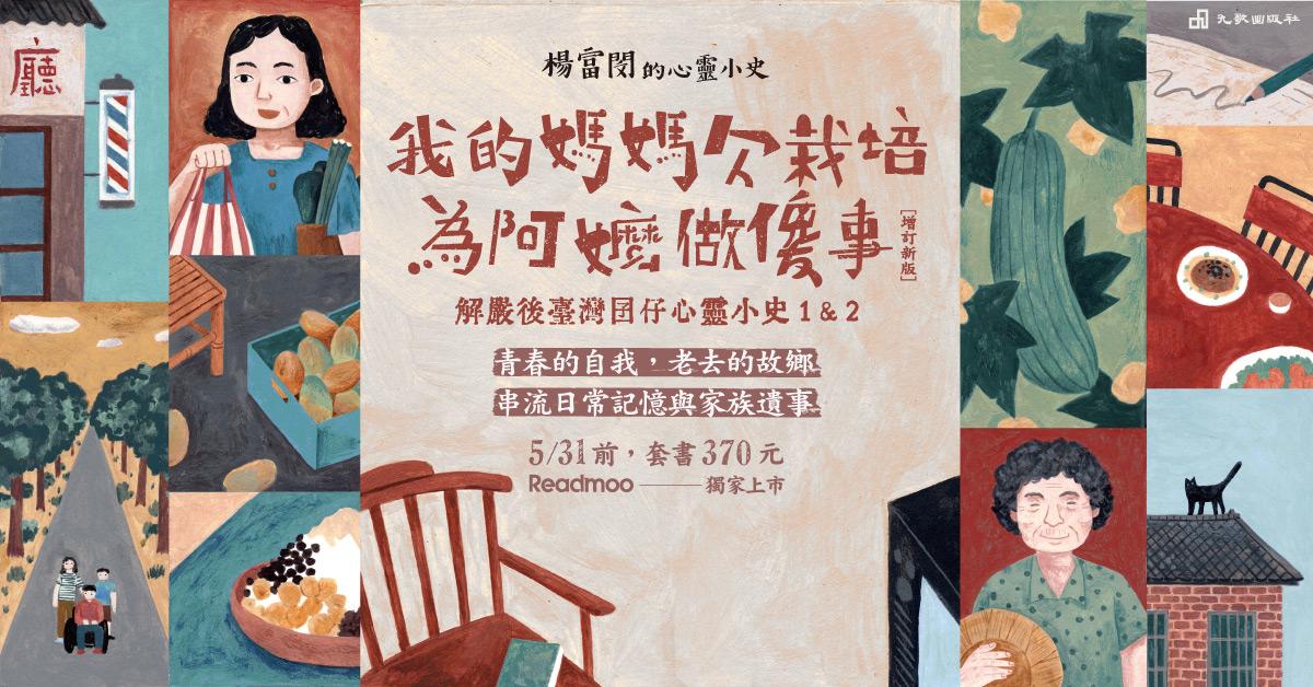 青春的自我,老去的故鄉⋯⋯串流日常記憶與家族儀式的臺灣囝仔心靈小史