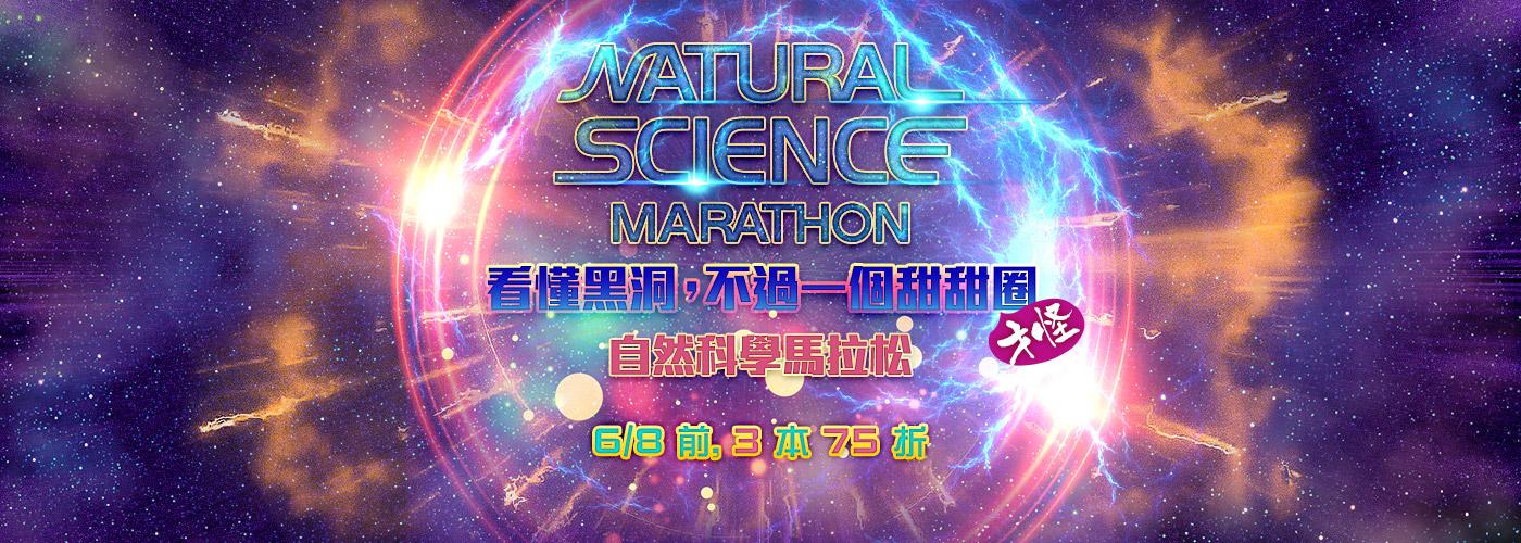 自然科學馬拉松
