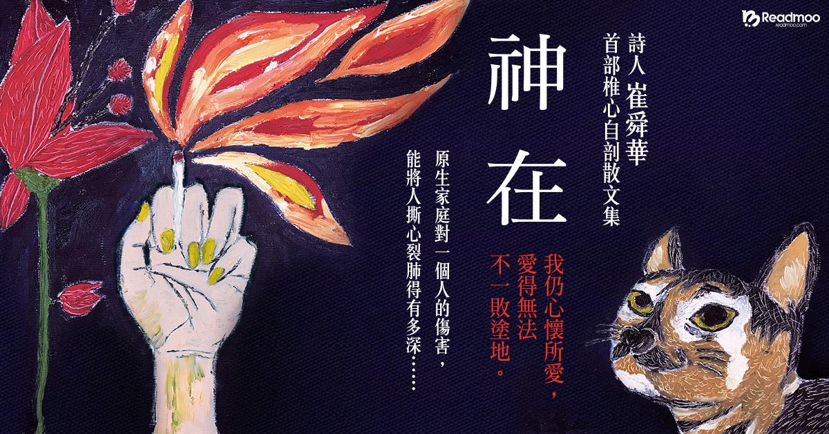 詩人崔舜華首部椎心自剖的散文集——《神在》
