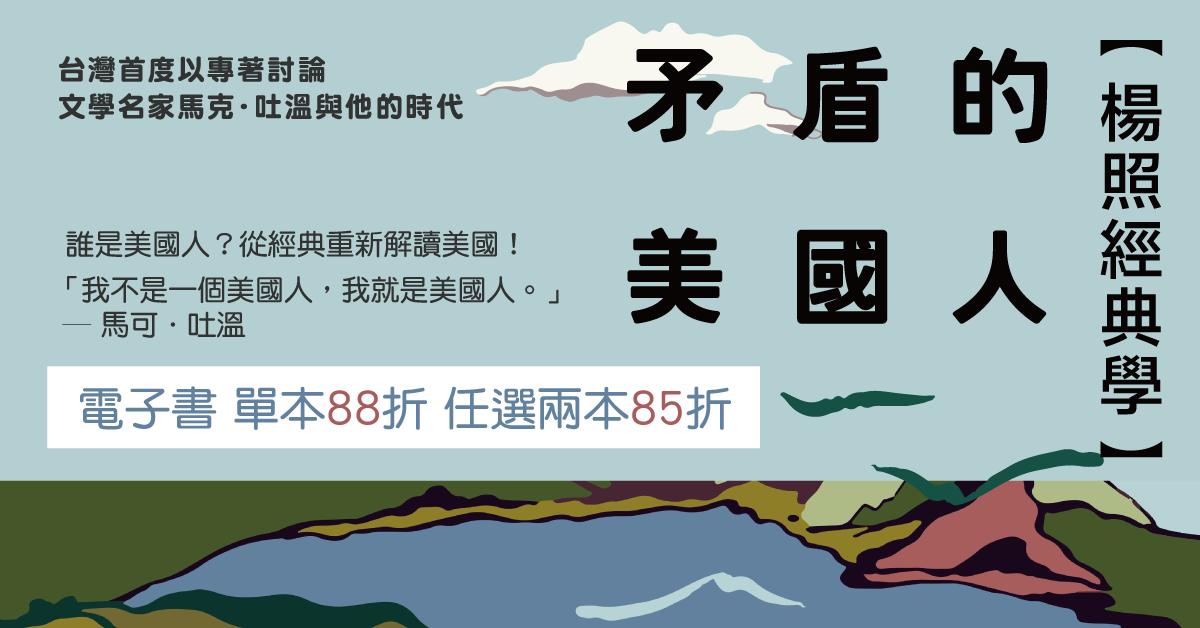 【馬克・吐溫】X【楊照經典學】經典再現