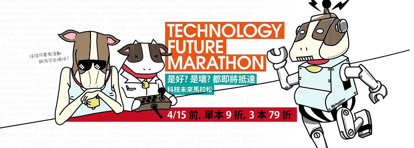 科技未來馬拉松