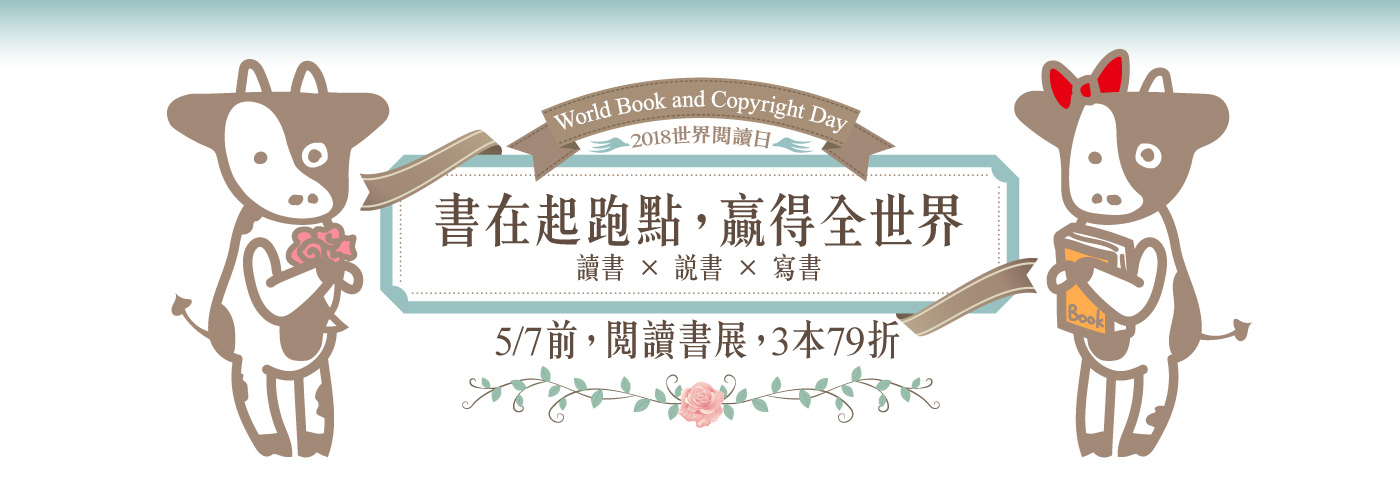 世界閱讀日書展