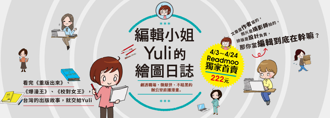 編輯小組Yuli的繪圖日誌