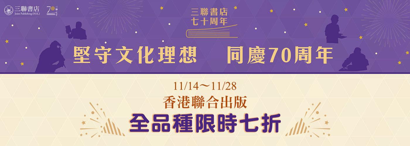 香港聯合書展
