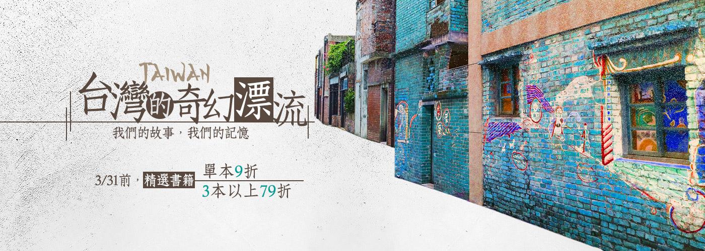 台灣奇幻漂流