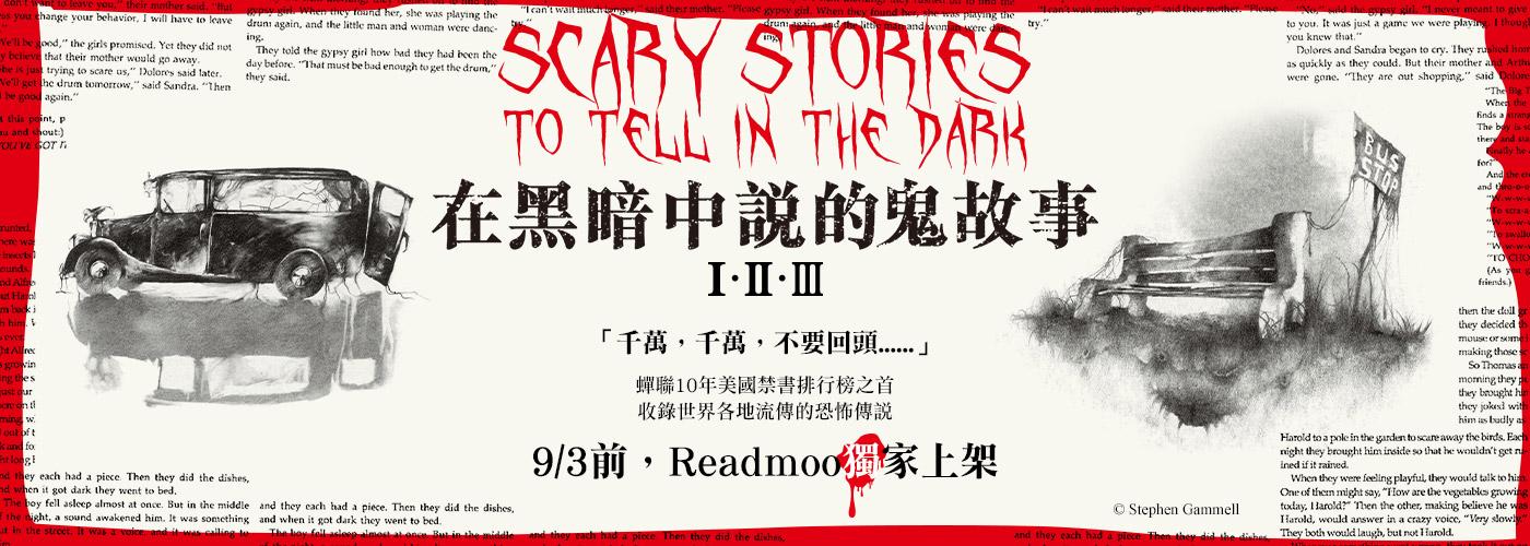 在黑暗中說的鬼故事