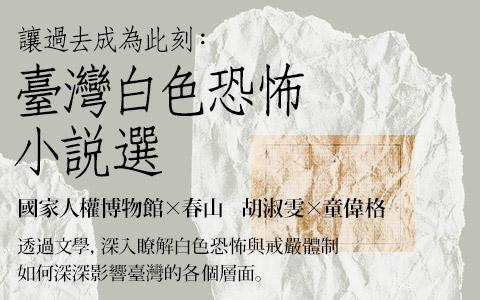 臺灣白色恐怖小說選