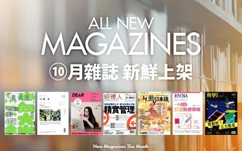 2020.9月雜誌新刊上架
