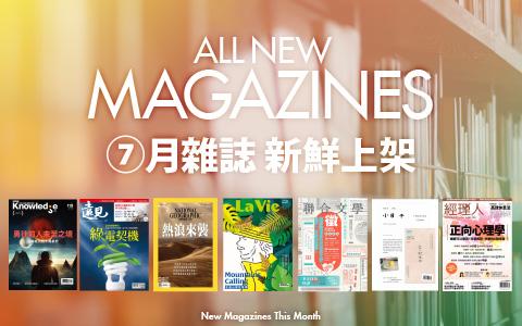 2021.7月雜誌新刊上架