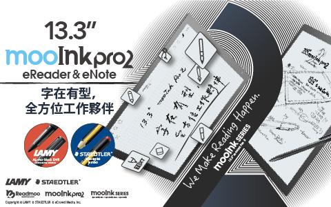 mooInk Pro 2