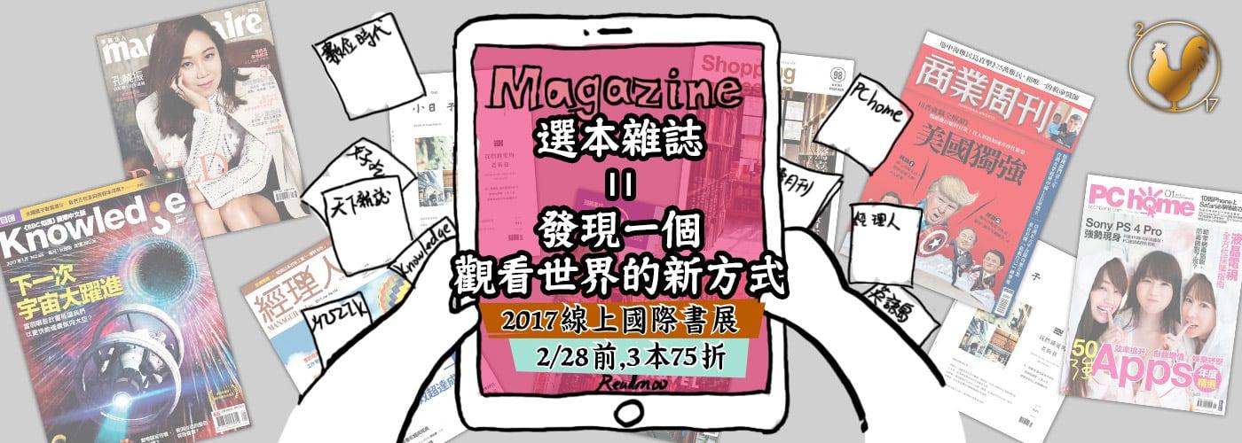 線上國際書展-雜誌