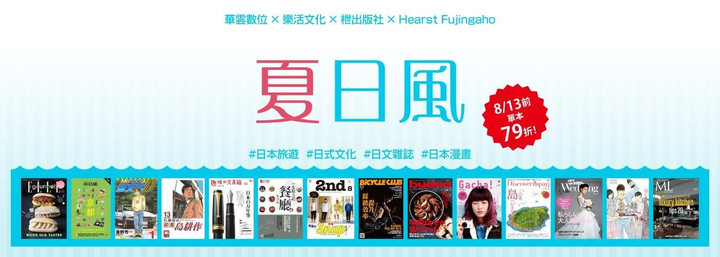 夏日風:華雲數位 x 樂活文化 x 枻出版社 x Hearst Fujingaho聯合書展