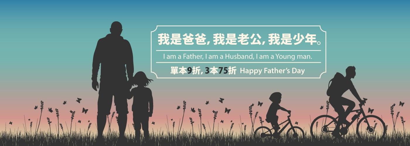 我是爸爸,我是老公,我是少年