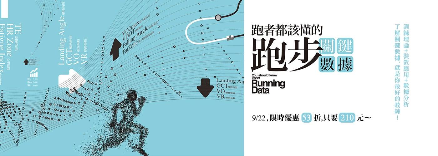 9/22一日優惠:跑者都該懂的跑步關鍵數據